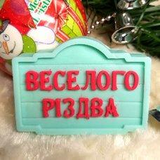 """Форма силиконовая """"Веселого Різдва"""""""